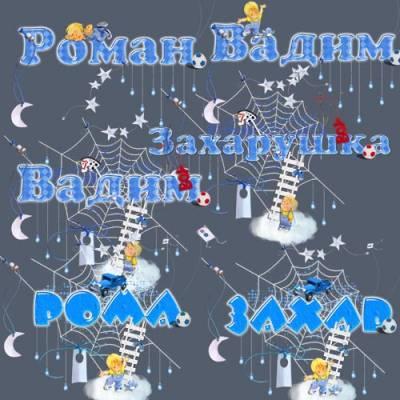 kak_vibrat_imya_dlya_malchika222