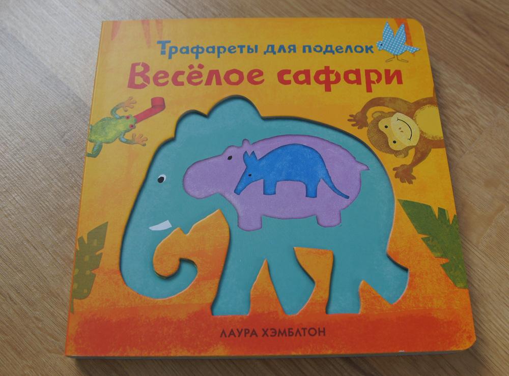 Трафареты для поделок: отличная книга для детей от 4 лет