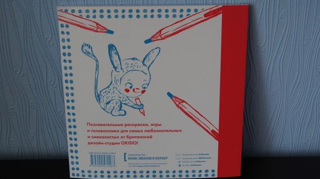 Веселые рисовалки для маленьких фантазеров