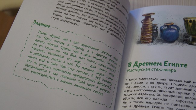 """Страницы книги """"Увлекательная Химия"""""""