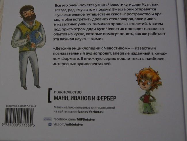 Спасибо за книгу издательству Манн, Иванов и Фербер