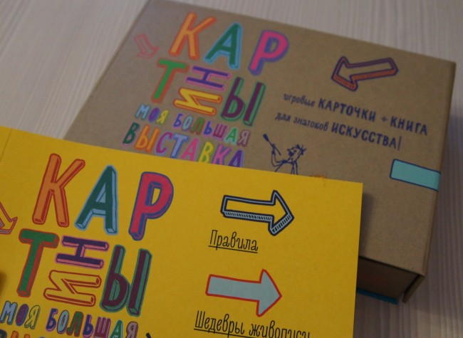 """""""Картины. Моя большая выставка"""" - развивающая книга для детей"""