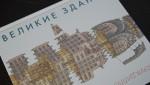 Занимательное путешествие по эпохам и архитектурным стилям вместе с книгой Великие здания