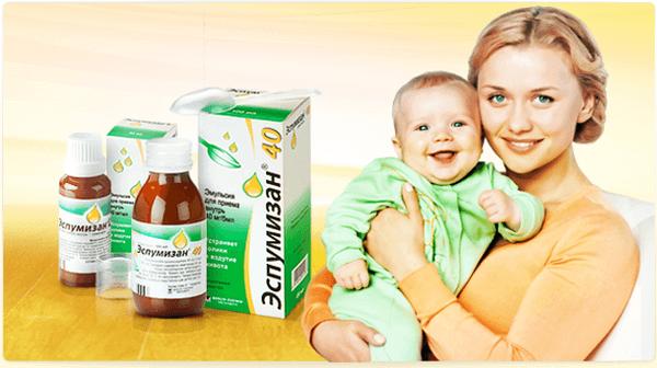 Эспумизан для новорожденных: характеристика и особенности применения препарата