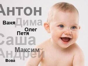Имя в зависимости от времени года и месяца рождения существенно влияет на своего обладателя