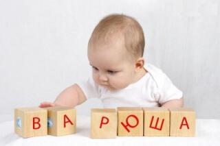 Имя влияет на судьбу и характер малышки
