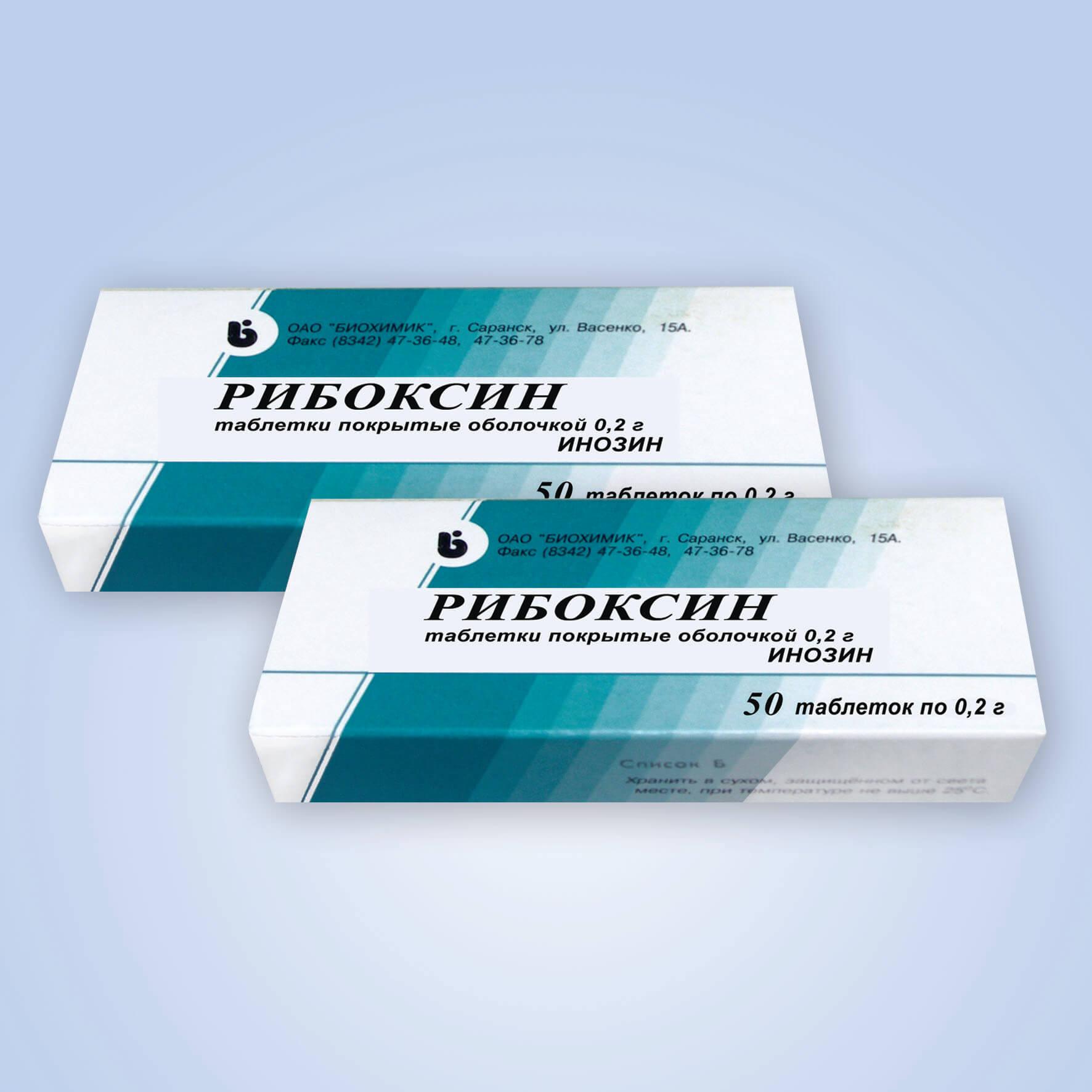 Для чего используют Рибоксин: спектр применения