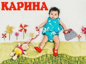 Что означает имя Карина и стоит ли им называть ребенка?