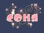 Что означает имя София: история возникновения и характеристика
