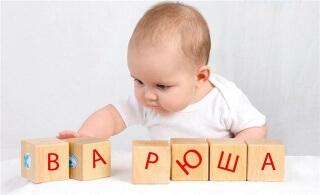 Правильно выбранное имя будет влиять положительно на ребенка на протяжении всей его жизни