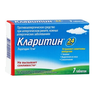 Кларитин - эффективный современный антигистаминный препарат