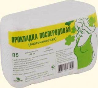 Специальные прокладки - эффективное гигиеническое средство после родов