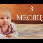 Что должен уметь 3-месячный ребенок: особенности эмоционального и физического развитие