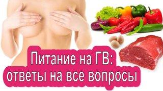 питание на грудном вскармливании