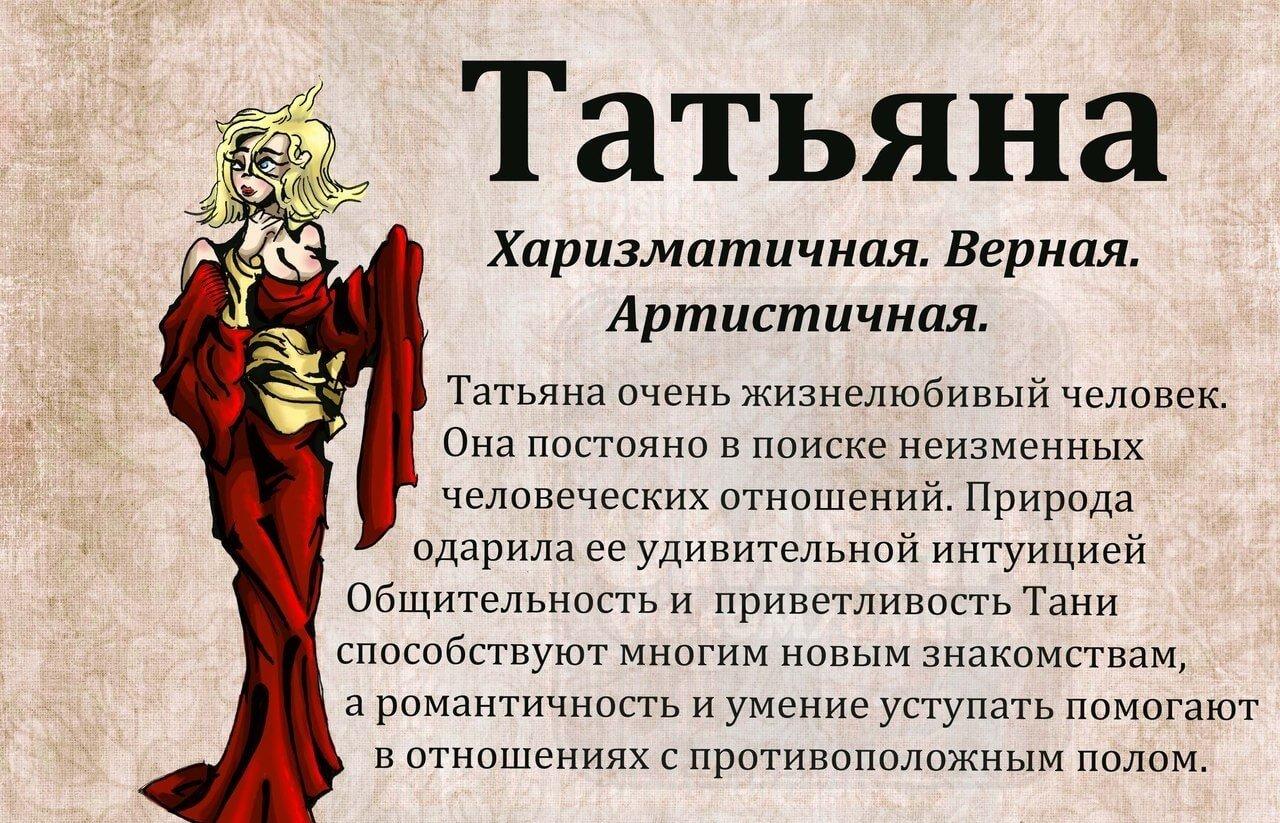 история имени Татьяна