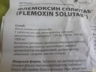 причины для использования препарата Флемоксин Солютаб