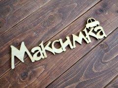 Тотемное значение и толкование имени Максим