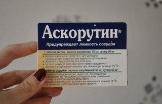 что такое аскорутин