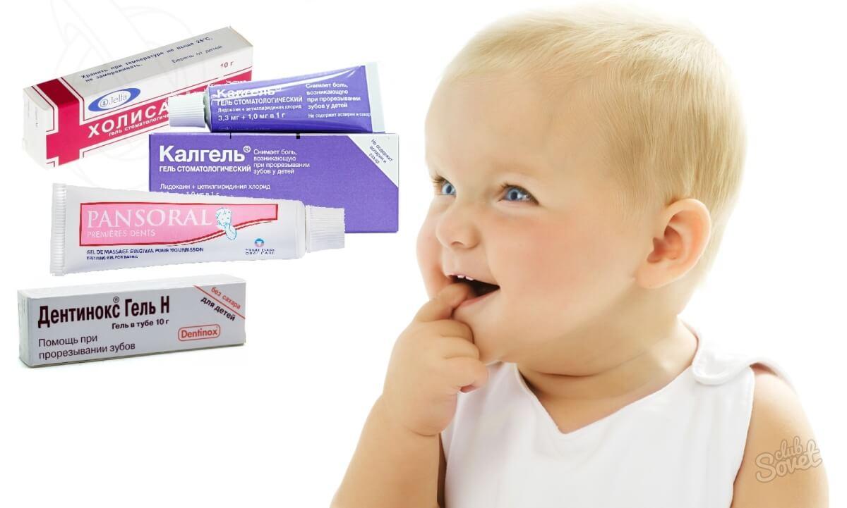 Гель для десен при прорезывании зубов: какой лучше выбрать