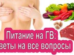 Сбалансированный рацион и правильное питание при грудном вскармливании